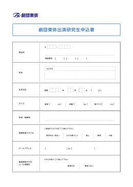 劇団東俳出演研究生申込書