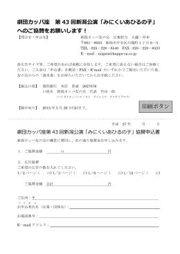 劇団カッパ座 第 43 回新潟公演「みにくいあひるの