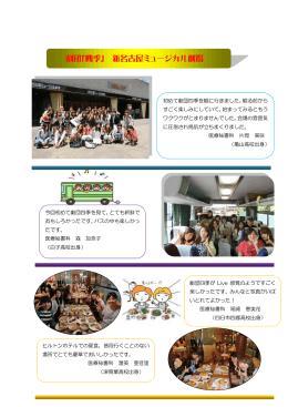 劇団「四季」 新名古屋ミュージカル劇場