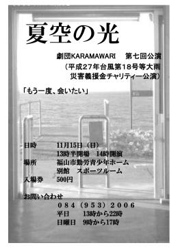 「もう一度、会いたい」 劇団KARAMAWARI 第七回公演