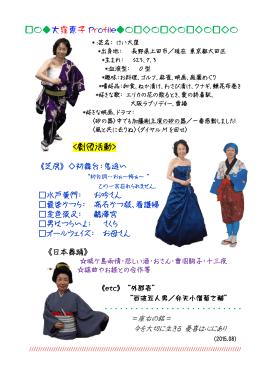 〇  大窪恵子 Profile  〇    〇    〇    〇    〇 劇団活動>