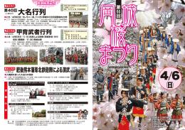 第40回大名行列 - 竹田市観光ツーリズム協会