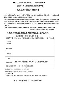 【成功に導く治療計画と臨床基準】 東京 SJCD 先行予約注文書