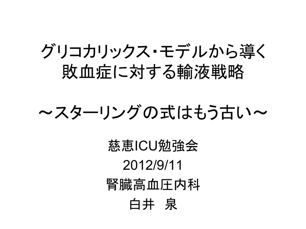 グリコカリックス・モデルから導...