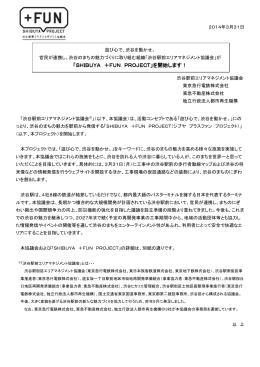 「SHIBUYA +FUN PROJECT」を開始します!