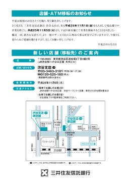 渋谷支店店舗移転のお知らせ