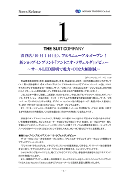 News Release 渋谷店/10 月 1 日(土)、フルリニューアル