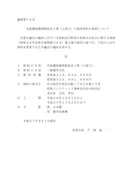 議案第72号 北島藤島線街路改良工事(上部工)の請負契約の変更