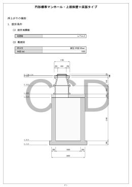 円形標準マンホール・上部斜壁+床版タイプ