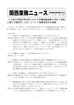 〔「大阪台車検査車両所における車輪旋盤装置の相次ぐ故障」 に関する