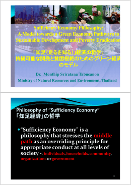 "Philosophy of ""Sufficiency Economy"" 「知足経済」の哲学 ""S ffi i E "" i"