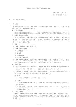 栃木県立高等学校入学者選抜制度要綱(PDF)