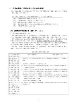 2 許可の基準(許可を受けるための要件)