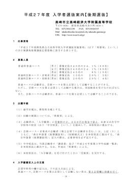 平成27年度 入学者選抜案内【後期選抜】