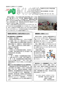 「福島通信」No.4(PDF形式 266 キロバイト)