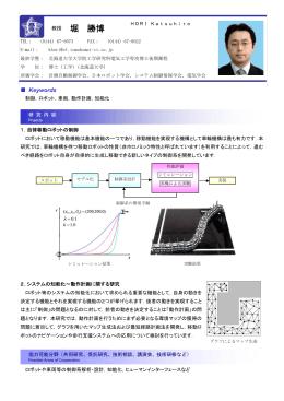 教授 堀 勝博