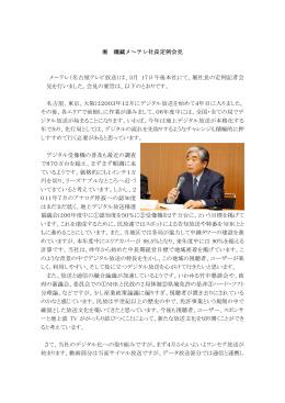 堀 鐵藏メ~テレ社長定例会見(PDF:167KB)