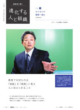 サイゼリヤ 代表取締役社長 堀埜一成氏
