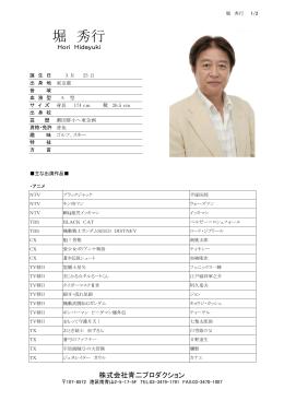 堀秀行の画像 p1_30