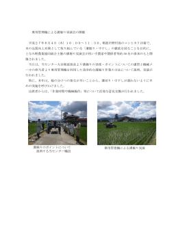 乗用管理機による溝堀り実演会の開催 平成27年6月4日(木)10:00