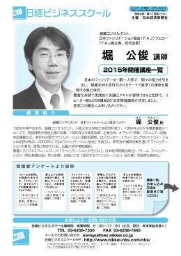 堀 公俊 講師 - 日経ビジネススクール