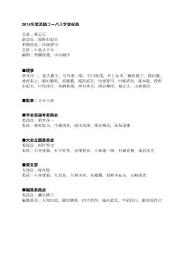 2014年度英語コーパス学会役員 会長:堀正広 副会長:投野由紀夫 事務