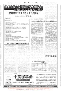 日本の優れた医薬品流通機能を 未来に届けるための提言