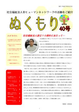 No.40 - 幸ヒューマンネットワーク