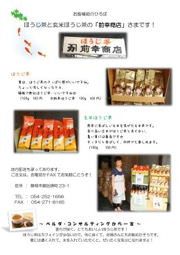 ほうじ茶と玄米ほうじ茶の「前幸商店」さまです!