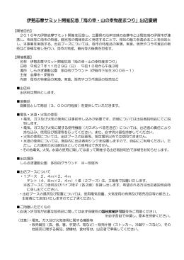 伊勢志摩サミット開催記念「海の幸・山の幸物産まつり」出店要綱