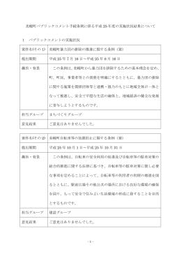 美幌町パブリックコメント手続条例に係る平成 25 年度の実施状況結果
