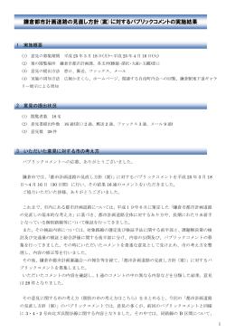鎌倉都市計画道路の見直し方針(案)に対するパブリックコメント