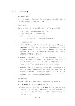 【 ブログコメント投稿要領 】 (1)文字数制限と対策 ブログ