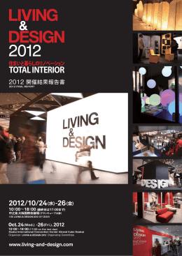 2012 開催結果報告書 - LIVING & DESIGN