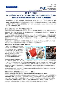 「ANAショッピングA-style」と男性ファッション誌