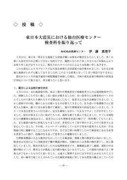 投 稿 東日本大震災における仙台医療センター 検査科を振り返って
