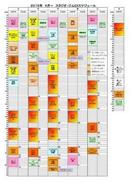 2015年 4月~ スタジオ・ジムEXスケジュール