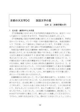 京都の天文学【4] 説話文学の星