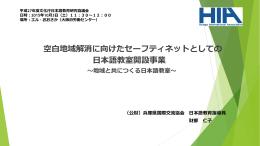 空白地域解消に向けたセーフティネットとしての 日本語教室開設