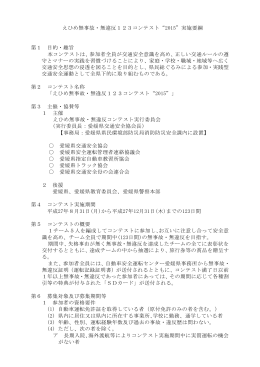 """えひめ無事故・無違反123コンテスト""""2015""""実施要綱 第1 目的"""