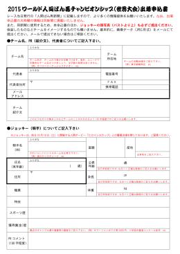 2015 ワールド人間ばん馬チャンピオンシップ(世界大会)出場申込書