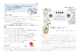 1月号(PDFファイル)