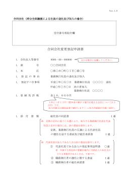 記載例(PDF)