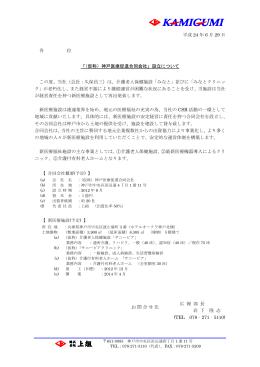 20120629_(仮称)神戸医療促進合同会社設立 (1)