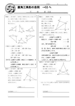 直角三角形の合同 →53 へ
