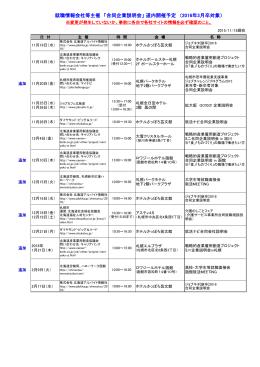 就職情報会社等主催 「合同企業説明会」 道内開催予定 (2016年3月卒