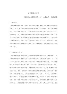 心房細動の治療 埼玉医大国際医療センター心臓内科 加藤律史