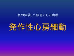 発作性心房細動(PDF:1MB