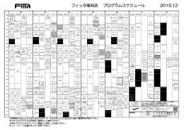 フィッタ高知店 プログラムスケジュール 2015.11~