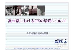 高知県におけるGISの活用について - GITA